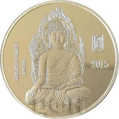 Корея 10 вон 2015 год «Будда» (реверс).jpg