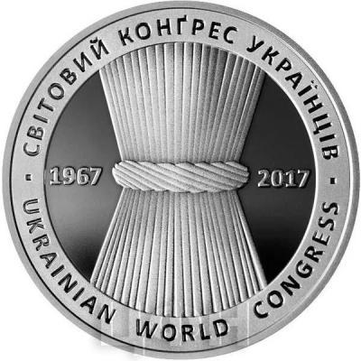 Украина 5 гривен 2017 «50 лет Всемирный конгресс украинцев (ВКУ)» (реверс).jpg