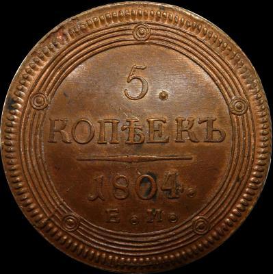 5_kopecks_1804_on_3_a.thumb.jpg.478b66b794af5e4608d802ff83b2f0b2.jpg