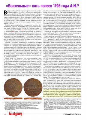 5 копеек 1796 год АМ_Page_1.jpg
