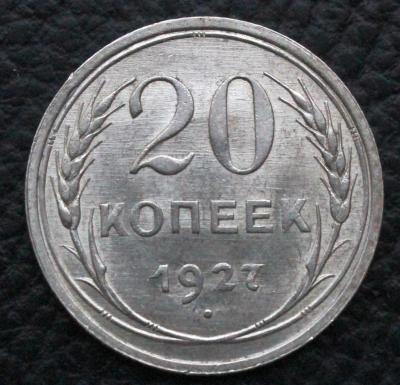 IMG_9169 20 к 1927 рев.JPG