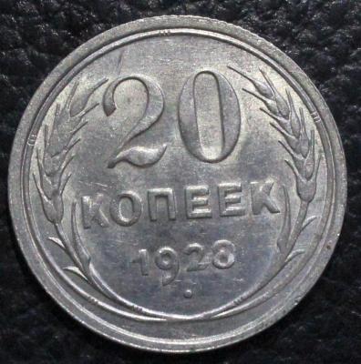 IMG_9172 20 к 1928 рев.JPG