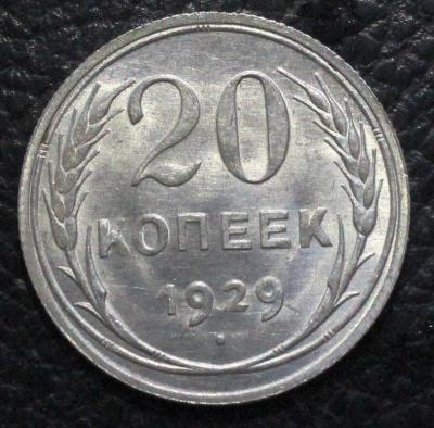 IMG_9174 20 к 1929 рев.JPG