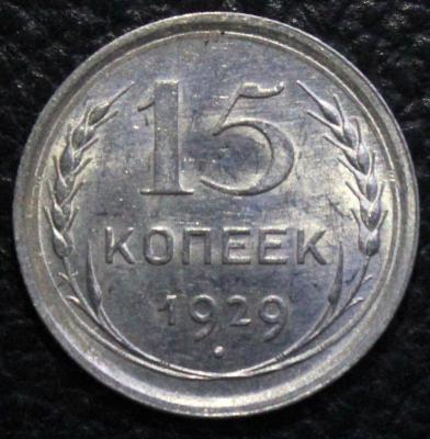 IMG_9195 15 коп 1929 рев.JPG