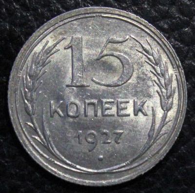 IMG_9199 15 коп 1927 рев.JPG