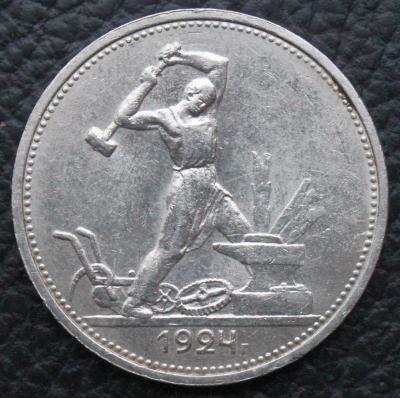 IMG_9188 50 к 1924 рев 2.JPG