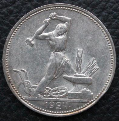 IMG_9191 50 к 1924 рев 1.JPG