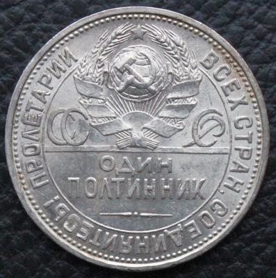 IMG_9192 50 коп 1924 ав 1.JPG