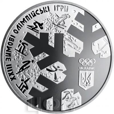 Украина  ХХІІІ зимние Олимпийские игры 2018 (реверс).jpg