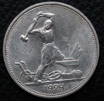 IMG_9176 50 к 1924 рев 6.JPG