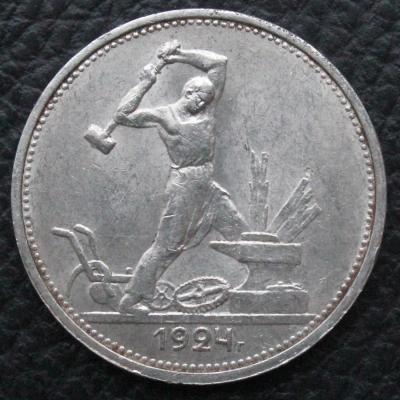 IMG_9185 50 к 1924 рев 3.JPG