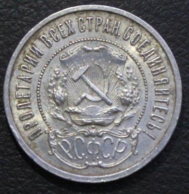 IMG_9237 50 к 1922 ав.JPG