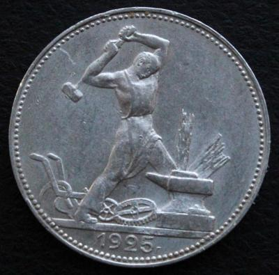 IMG_9257 50 к 1925 рев ц.JPG
