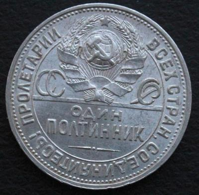 IMG_9258 50 к 1925 ав ц.JPG