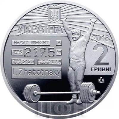 Украина 2 гривны 2018 Жаботинский (аверс).jpg
