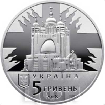 Украина 5 гривен  2018 (реверс).jpg