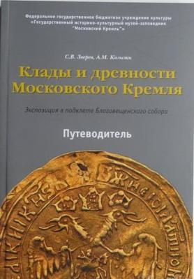 Зверев СВ Колызин АМ Клады и древности Московского Кремля.jpg