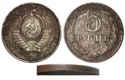 5 рублей 1958 +для показа.jpg