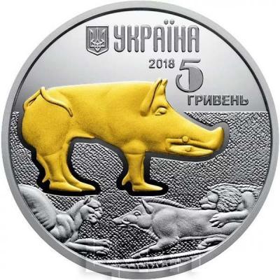 Украина 5 гривен 2018 год «Кабан» (аверс).jpg