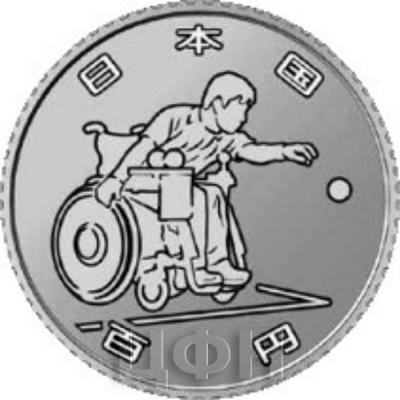 Япония 100 иен 2018 год «Паралимпийские игры 2020 года» (реверс).jpg