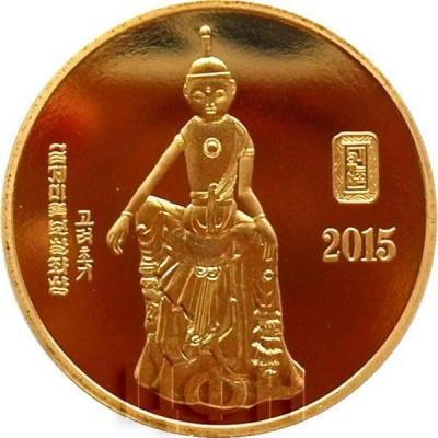Северная Корея 20 северокорейских вон 2015 год ««Будда» - национальное достояние Кореи» (реверс).jpg
