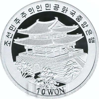 Северная Корея 10 северокорейских вон  (аверс).jpg