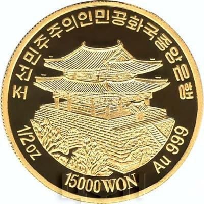 Северная Корея 15000 северокорейских вон (аверс).jpg