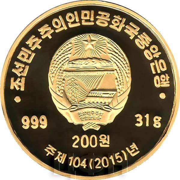 Северная Корея 200 северокорейских вон 2015 год (аверс).jpg