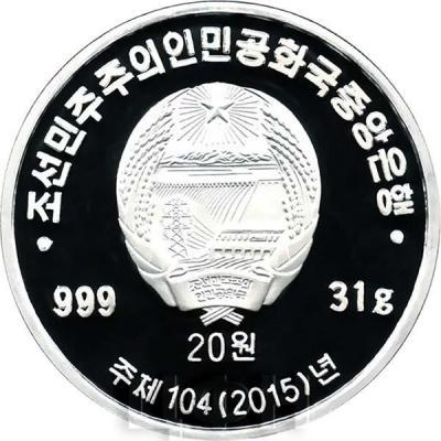 Северная Корея 20 северокорейских вон 2015 год (аверс).jpg