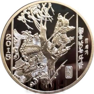 Северная Корея 10 северокорейских вон  2015 год «Истребитель драконов» (реверс).jpg