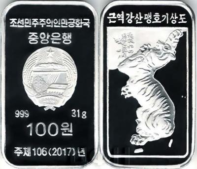 Северная Корея 50 северокорейских вон 2017 год «Тигр» (реверс).jpg