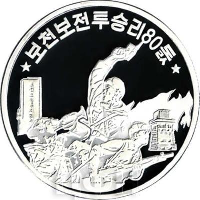 Северная Корея 50 северокорейских вон 2017 год «Бой при Почхонбоь» (реверс).jpg
