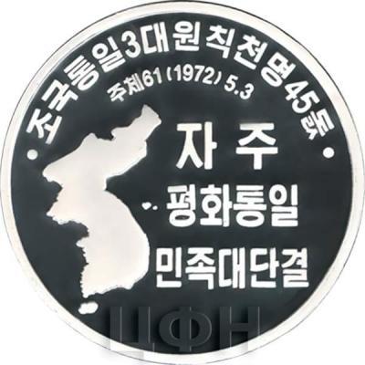 Северная Корея 50 северокорейских вон 2017 год «45-я годовщина» (реверс).jpg