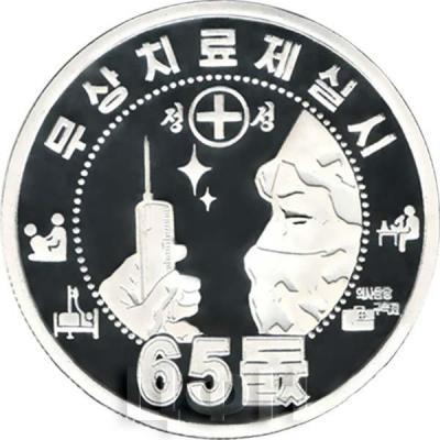 Северная Корея 50 северокорейских вон 2017 год «65-летие Национальной бесплатной медицинской системы » (реверс).jpg