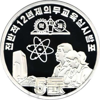 Северная Корея 50 северокорейских вон 2017 год «пятая годовщина 12-летней системы обязательного образования» (реверс).jpg