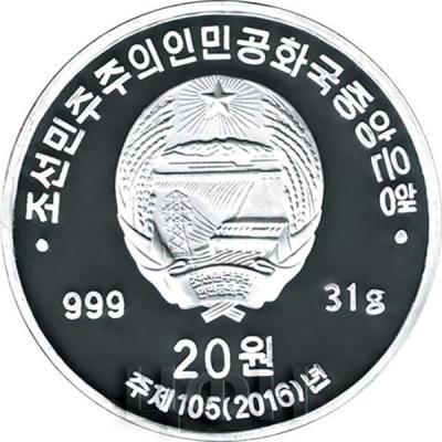 Северная Корея 20 северокорейских вон 2016 год (аверс).jpg