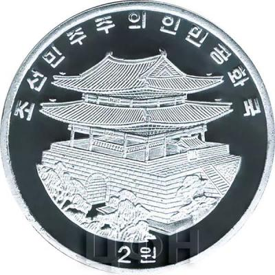 Северная Корея 2 северокорейские воны  (аверс).jpg