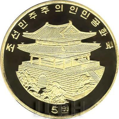 Северная Корея 5 северокорейских вон (аверс).jpg