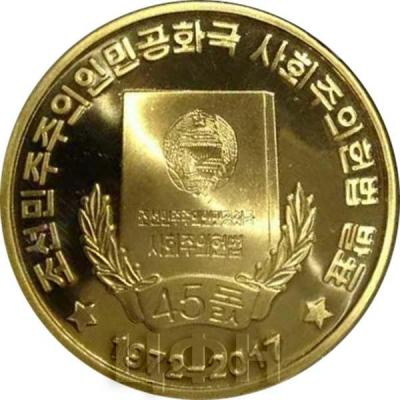 Северная Корея 5 северокорейских вон 2017 год «45 лет Конституции Кореи» (реверс).jpg