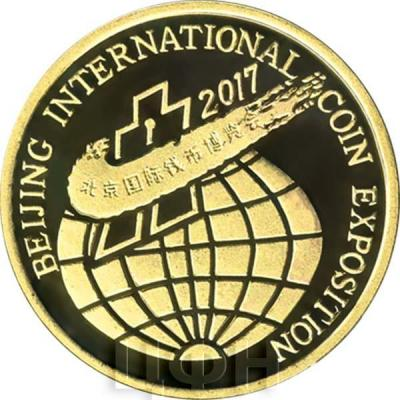 Северная Корея 5 северокорейских вон 2017 год «Beijing International Coins Expo» (реверс).jpg