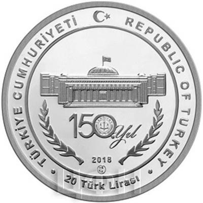 Турция 20 лир 2018 год «150-летие со дня основания Кассационного суда» (аверс).jpg