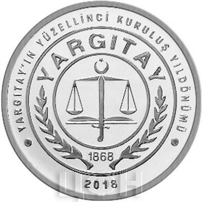 Турция 20 лир 2018 год «150-летие со дня основания Кассационного суда» (реверс).jpg