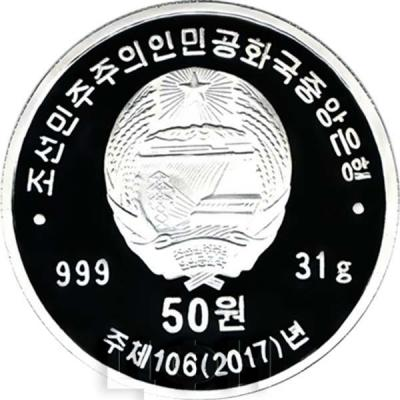 Северная Корея 50 северокорейских вон 2017 год. (аверс).jpg