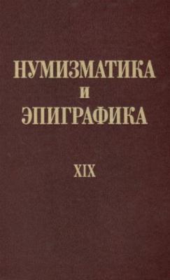 Нумизматика и эпиграфика XIX 2uv.jpg