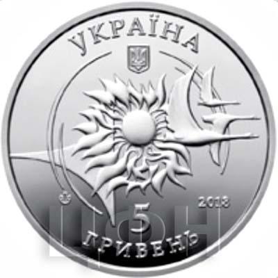 Украина 5 гривен 2018 год «Ан-132»  (аверс).jpg