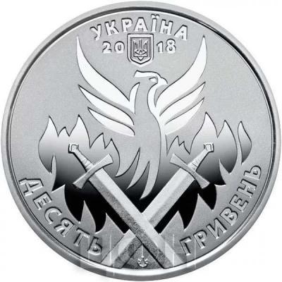 Украина 10 гривен 2018 год «День добровольца»  (аверс).jpg