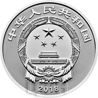 Китай 2018 серебро (аверс).jpg