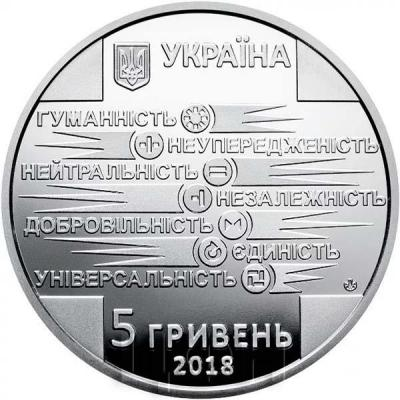 Украина 5 гривен 2018 год «Красный крест»  (аверс).jpg