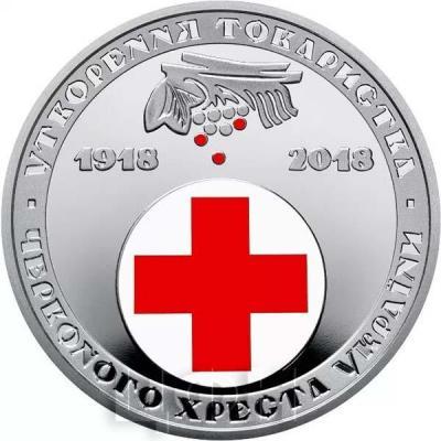 Украина 5 гривен 2018 год «Красный крест»  (реверс).jpg