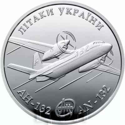 Украина 10 гривен 2018 год «Ан-132»  (реверс).jpg
